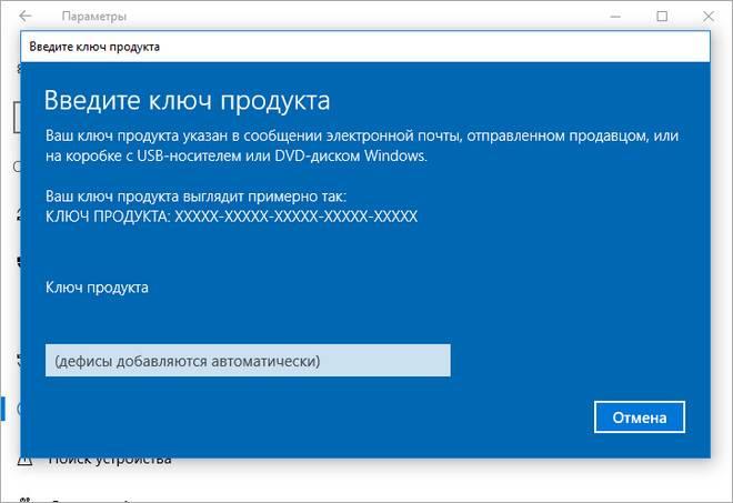 Izmenenie-klyucha-produkta-Windows.jpg