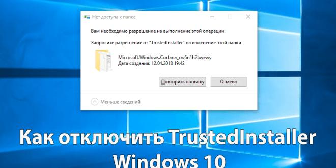 kak-otklyuchit-Zaprosite-razreshenie-ot-TrustedInstaller-Windows-10-660x330.png