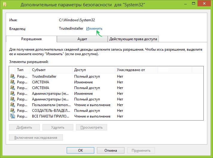 change-folder-owner-windows.png
