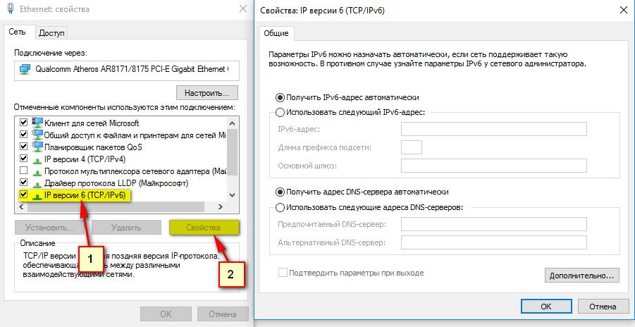 Ручная настройка IP и DNS для TCP/IPv6 в Windows