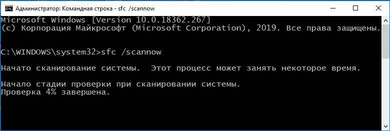 komanda-sfc-scannow.jpg