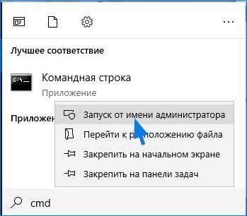 zapusk-cmd-s-pravami-administratora.jpg
