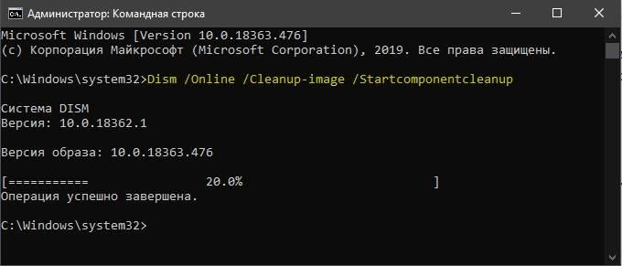 dism-online-cleanup-image-startcomponentcleanup.jpg