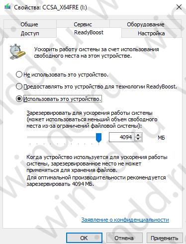readyboost-windows-10.png