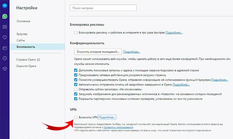 opera-vpn-dlya-windows-stante-svobodny-v-seti-internet-1.jpg