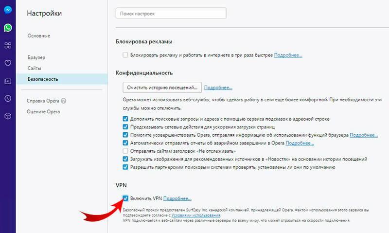 opera-vpn-dlya-windows-stante-svobodny-v-seti-internet-2.jpg