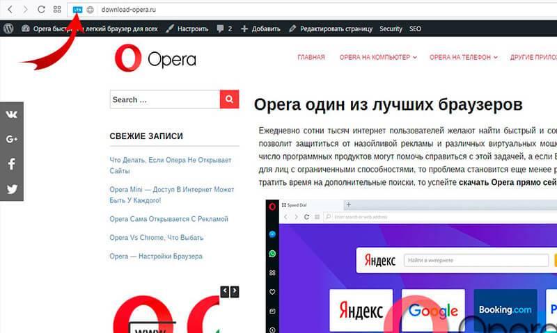 opera-vpn-dlya-windows-stante-svobodny-v-seti-internet-3.jpg