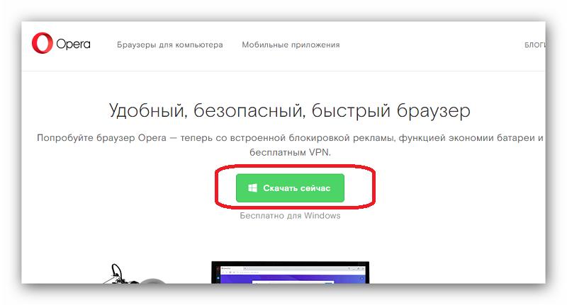 скачать-установочный-файл-с-сайта-Опера.png