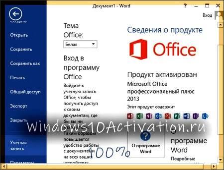 1554960371_aktivaciya-microsoft-office-min.jpg
