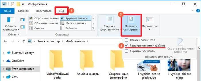 1-change-ext.jpg