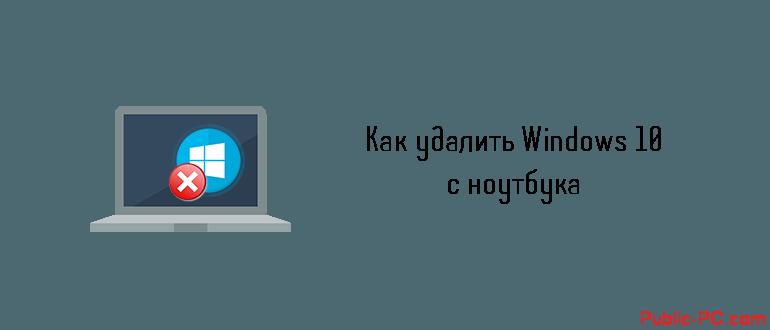 kak-udalit-Windows-10-s-noutbuka.png