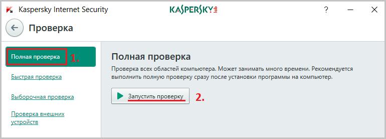 Как-очистить-Windows-от-вирусов-kasper.png