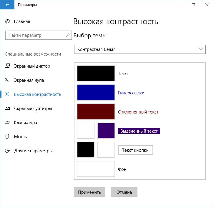 high-contrast-setup-windows-10.png
