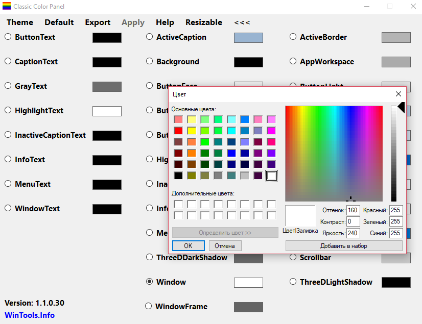 Classic-Color-Panel-dlya-Windows-10.png
