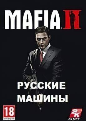 1563531158_mafija-2-s-russkimi-mashinami.jpg