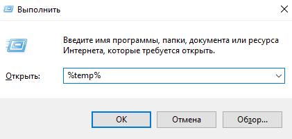 papka-temp-mozhno-li-udalit-eyo-soderzhimoe.png