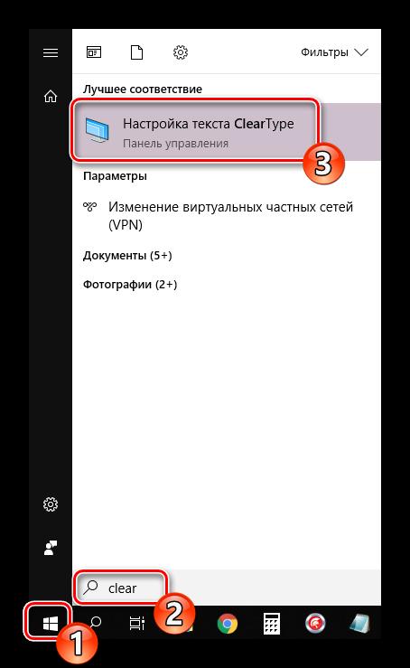 Pereyti-k-instrumentu-ClearType-v-Windows-10.png