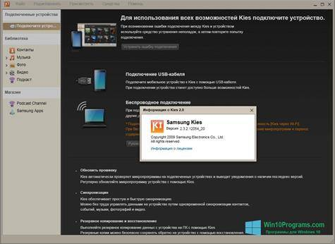 samsung-kies-windows-10-screenshot.jpg