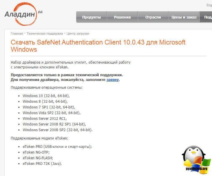 Kak-ustanovit-etoken-v-windows-10-0.jpg