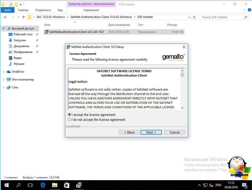 Kak-ustanovit-etoken-v-windows-10-3.jpg