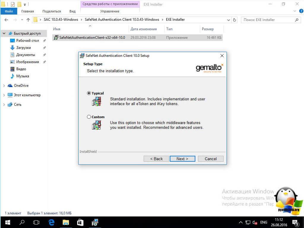 Kak-ustanovit-etoken-v-windows-10-5.jpg
