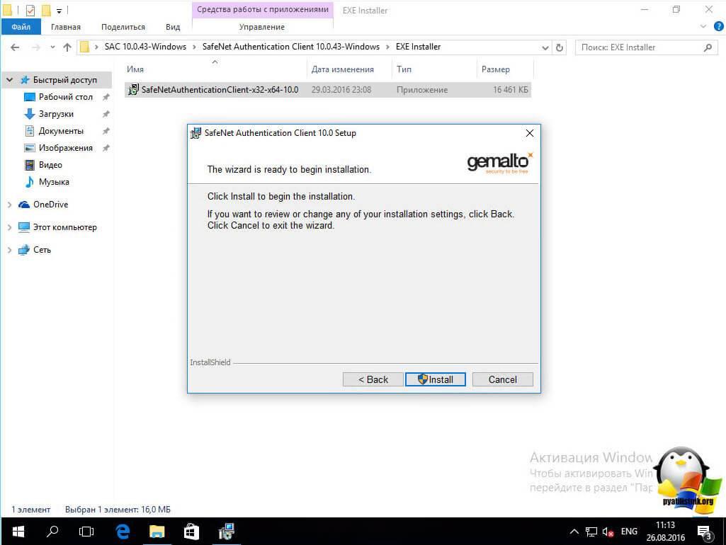 Kak-ustanovit-etoken-v-windows-10-6.jpg