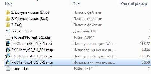etoken_drv_files.png