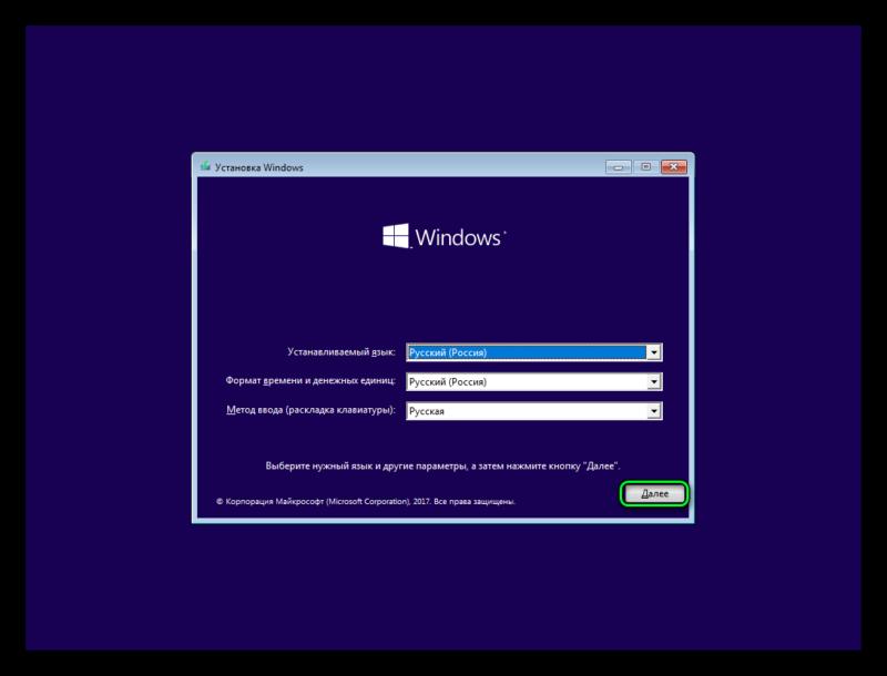 Zapusk-installyatsii-Windows-10-e1509073057898.png