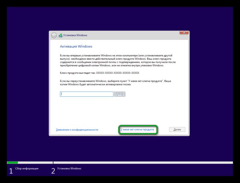 Otkaz-ot-vvoda-klyucha-Windows-10-e1509073126195.png