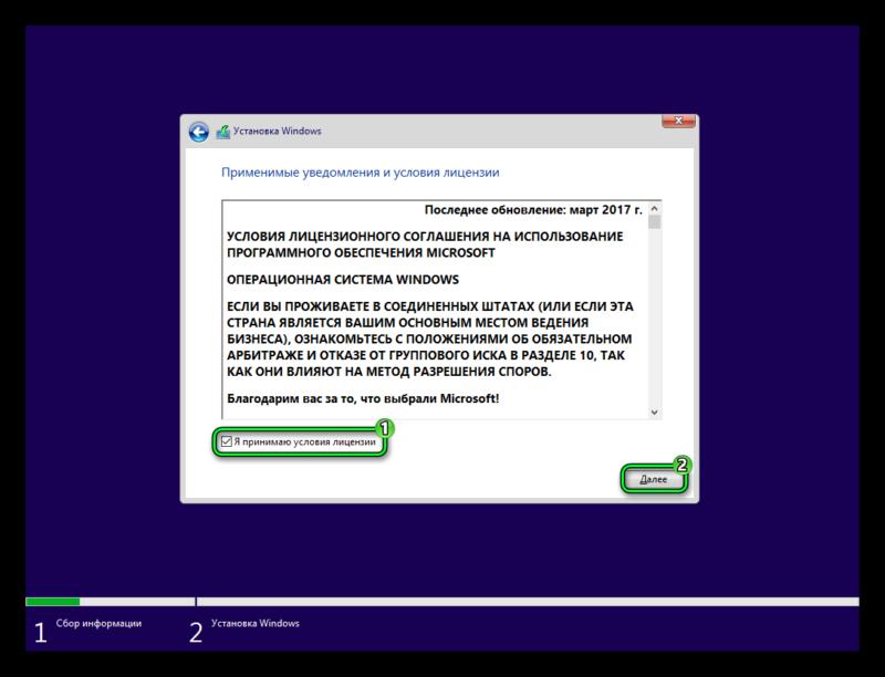 Litsenzionnoe-soglashenie-pri-ustanovke-Windows-10-e1509073071375.png