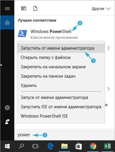 Otkrytie-PowerShell-ot-imeni-Administratora.png