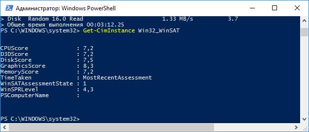 Zapusk-komandy-Get-CimInstance-Win32_WinSAT.png