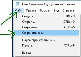 сохранить-как.jpg