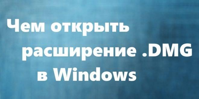 CHem-otkryt-rasshirenie-dmg-v-Windows-e1558351355384-660x330.jpg