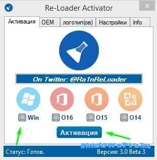 1534910455_aktivator-re-loader.jpg