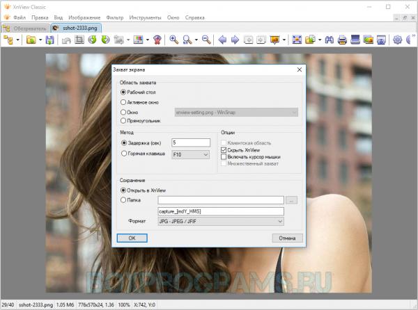 xnview-zahvat-ekrana-600x446.png
