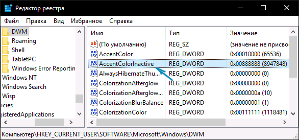 inactive-window-color-win-10.png