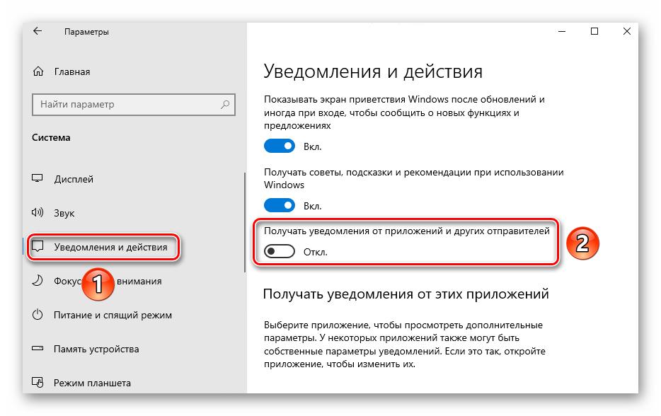 Vyiklyuchenie-parametra-Poluchat-uvedomleniya-ot-prilozheniy-i-drugih-otpraviteley.png