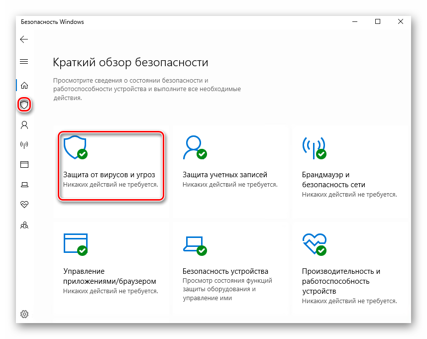 Perehod-v-razdel-Zashhita-ot-virusov-i-ugroz-v-Windows-10.png