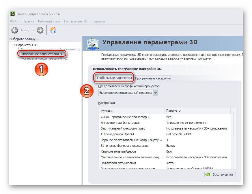 Izmenenie-nastroek-v-razdele-Globalnyie-parametryi-videokartyi-NVIDIA.png