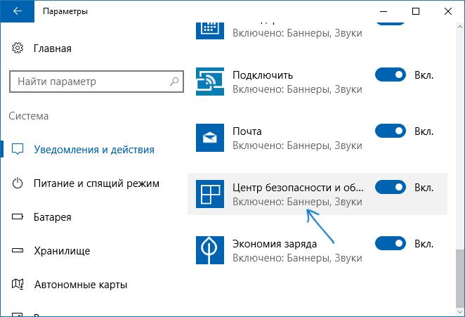 app-notifications-windows-10-setup.png
