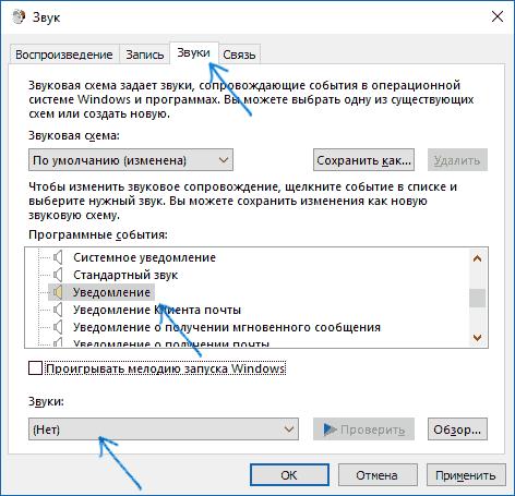 edit-windows-10-system-notification-sound.png