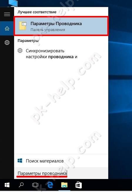 hidden-folders-windows10-3.jpg