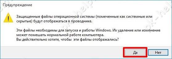 hidden-folders-windows10-5.jpg