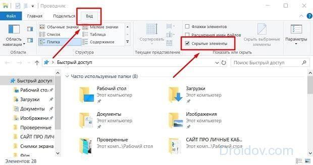 kak-pokazat-skrytye-papki-v-windows-10-3-prostyh-sposoba-1.jpg
