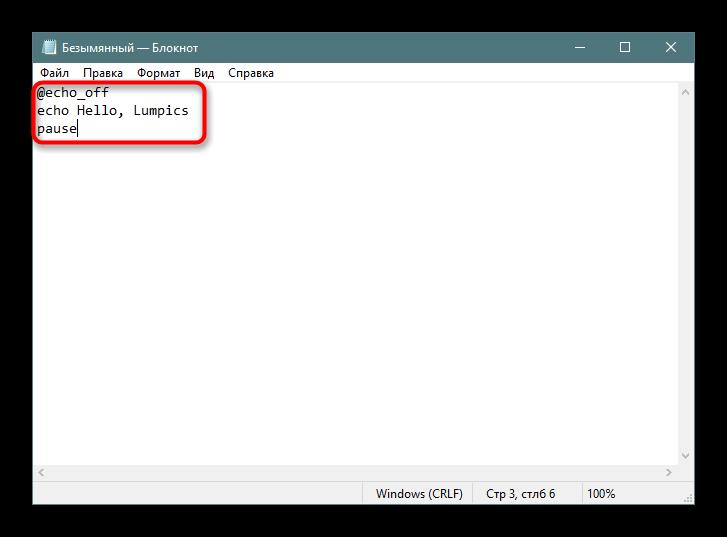 Protsess-sozdaniya-BAT-fajla-cherez-Bloknot-v-Windows-10.png
