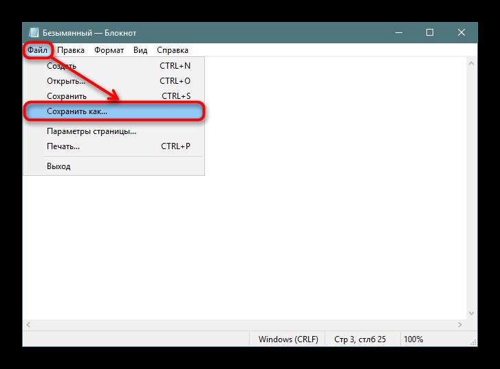 Sohranenie-BAT-fajla-cherez-Bloknot-v-Windows-10.png
