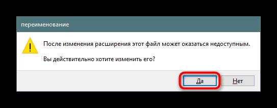 Podtverzhdenie-izmeneniya-razresheniya-sozdannogo-tekstovogo-dokumenta-v-Windows-10.png