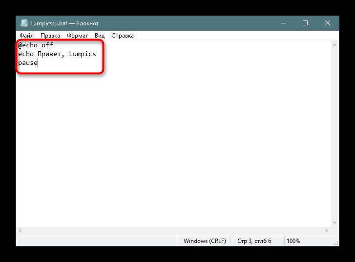 Vnesenie-izmenenij-v-sozdannyj-BAT-fajl-v-Windows-10.png