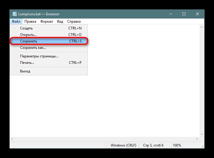Povtornoe-sohranenie-BAT-fajla-v-Windows-10.png
